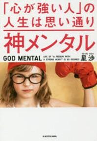 神メンタル「心が强い人」の人生は思い通り