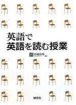 英語で英語を讀む授業