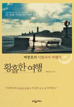 박종호의 황홀한 여행