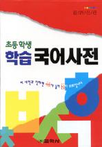 학습 국어 사전:초등학생