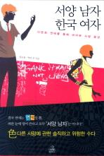 서양남자 한국여자