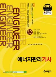에너지관리기사(2012)(개정판 5판)
