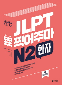 JLPT 콕콕 찍어주마 N2 한자(4판)