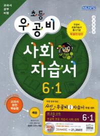 우공비 초등자습서 6-1 특별세트(쎈 수학 1권포함)(2012)