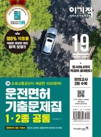 운전면허 기출문제집(1 2종 공통)(2019)(이기적)(개정판)