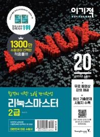 리눅스마스터 2급(2020)(이기적)