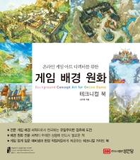 게임 배경 원화 테크니컬 북(온라인 게임 아트 디렉터를 위한)