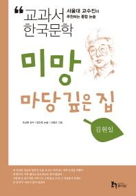 미망 마당 깊은집(교과서 한국문학 김원일 1)