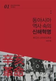 동아시아 역사 속의 신해혁명(중국근현대사학회 연구총서 1)(양장본 HardCover)