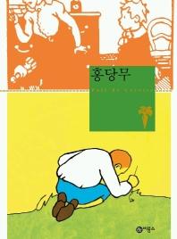 홍당무(비룡소클래식 3)