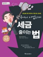 한국에서 사업하며 세금 줄이는 법(개정판 3판)(돈 앞에 당당한 경제자유인 프로젝트 14)