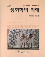 생화학의 이해(3판)