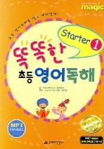 똑똑한 초등영어독해 Starter. 1(매직(magic) 시리즈)