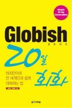 GLOBISH(글로비쉬) 20일 회화