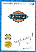 신기한 발음법(CD 3장 포함)(Ten English Club 시리즈)
