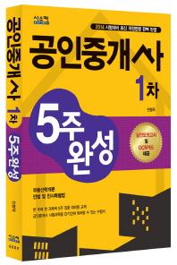 공인중개사 1차 5주완성(2014)