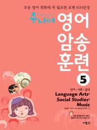 주니어 영어 암송 훈련. 5: Language Arts Social Studies Music(언어 사회 음악)(CD1장포함)