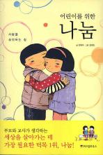 나눔(어린이를 위한)(어린이 자기계발 동화 04)