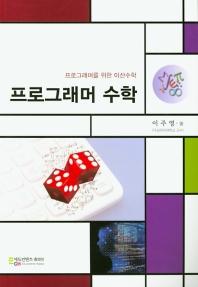 프로그래머 수학