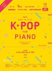 Joy쌤의 누구나 쉽게 치는 K-POP 시즌6: 초급편