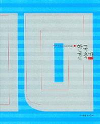 한국건축가 100(Sketch Note 1)