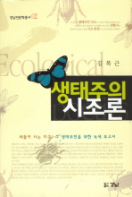 생태주의 시조론(경남인문학총서 02)