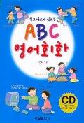 ABC 영어회화(CD포함)