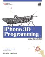 I PHONE 3D PROGRAMMING(한빛미디어 모바일 시리즈 9)
