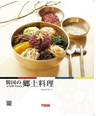 한국전통 향토음식(일본어판)