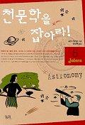 천문학을 잡아라 (잡아라시리즈 5)