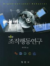 조직행동연구(6판)(양장본 HardCover)