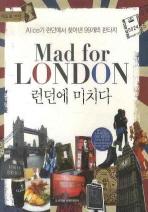 런던에 미치다(MAD FOR LONDON)
