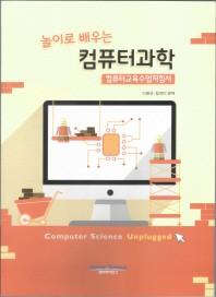 놀이로 배우는 컴퓨터과학