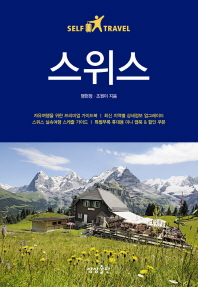 스위스 셀프 트래블(World Travel Guidebook)