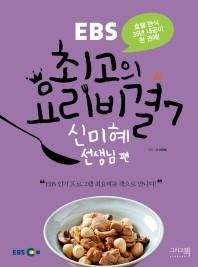 최고의 요리비결. 7: 신미혜 선생님 편