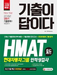 HMAT 현대자동차그룹 인적성검사(2018)