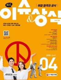 최신 이슈&상식(2020년 4월호 제158호)