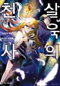 살육의 천사. 6(SL코믹스)