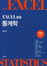 Excel 활용 통계학(4판)(양장본 HardCover)