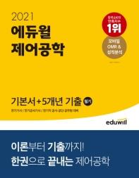 제어공학 필기 기본서 + 5개년 기출(2021)(에듀윌)