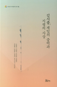 김시종, 재일의 중력과 지평의 사상(트리콘 세계문학 총서 3)