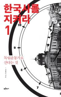 한국사를 지켜라. 1: 독립운동가로 산다는 것