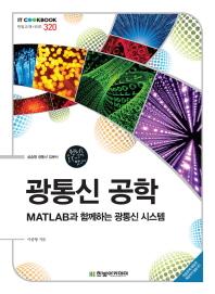 광통신 공학(IT Cookbook 한빛교재 시리즈 320)
