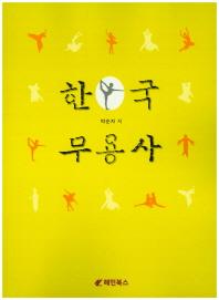 한국 무용사