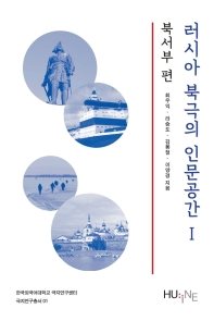 러시아 북극의 인문공간. 1: 북서부편(한국외국어대학교 극지연구센터 1)