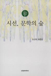 시선, 문학의 숲