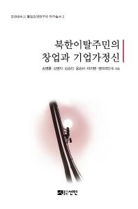 북한이탈주민의 창업과 기업가정신(강원대학교 통일강원연구원 연구총서 2)