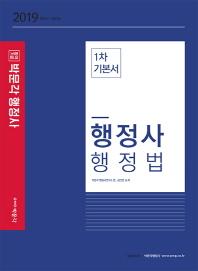 행정사 행정법 1차 기본서(2019)