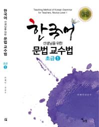 한국어 선생님을 위한 문법 교수법: 초급. 1(개정판)(부록: 칼라 삽화 32컷 수록)