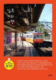 일본 기차 여행